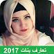 تعارف ودردشة بنات واتساب by social arabs