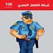 شرطة الاطفال المصري by SMART APPs