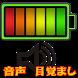 電池残量アラーム by A Sekai Game