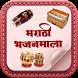 Marathi BhajanMala - मराठी भजनमाला