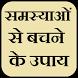 Samasya se bachne ke upay by Purva Ahuj
