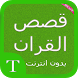 قصص القران الكريم بدون انترنت by topandroid