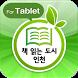 책 읽는 도시 인천 for tablet by 인천광역시도서관발전진흥원