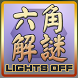 六角解謎 (Hex Lights Off Puzzle) by Jhang Jiaming