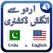 Urdu 2 English Dictionary by Imagination to Innovation