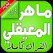 القران الكريم (ماهر المعيقلي) by Pro_Dev