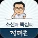 정태근의원 by Digiquitous Inc.