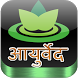 Ayurvedic Remedies in Hindi by ReadFlipBook Team