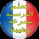 تعلم الفرنسية بسرعة رهيبة by ABDELGHAFOUR MARJANE