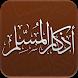 أذكار المسلم || Azkar by Gaza Dev Team