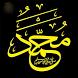 صلى على محمد by Sandy shehab