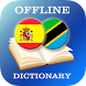 Spanish-Swahili Dictionary by AllDict
