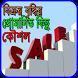 বিক্রয় বৃদ্ধির প্রোমানিত কিছু কৌশল by Apps star