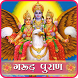 Garud Puran in Hindi by Arebic Apps Store