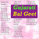 Gujarati Balgeet Gujrati Bal Varta VIDEO Songs by ALL Concept Tutorial VIDEOs Apps 2017-18