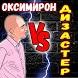 Тест: Ты Оксимирон или Дизастер?