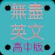 無盡的英文測驗(升大學) by Readbook Technology.