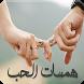 رواية همسات الحب - كاملة الفصول by Riwayat arabiaa