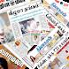 தமிழ் செய்தி Tamil Newspapers by Roshan Pal