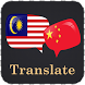 Malay Chinese Translator by Translate Apps