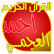 قرآن كاملا بدون انترنت العجمي by quran4all