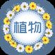 植物生活 by H.P.Y.S,LLC