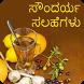 Beauty Tips In Kannada by Dishoom Dishoom
