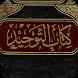 Kitab Tauhid by Syaban