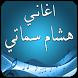 جديد اغاني هشام سماتي 2017