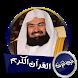 القرآن الكريم كامل بصوت عبدالرحمن السديس بدون نت