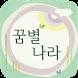 꿈별나라어린이집 by (주)이룸비젼