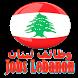 Job Vacancies In Lebanon by Svalu Apps