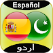 Spanish to Urdu Translator