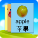 Kids Chinese Flashcards by KnowleMedia