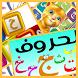 دروس تعليمية للاطفال حروف قصص by Quran recitors