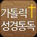 가톨릭성경통독(새번역 성경) by Kim Jong