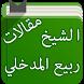 مقالات الشيخ ربيع المدخلي by Aws Books
