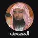 القران الكريم بدون انترنت بصوت صلاح البدير by laith nayef