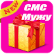 СМС Мужу by Free game and app