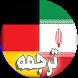 ترجمه فارسی به آلمانی by maxapps