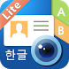 WorldCard Mobile Lite - 명함리더기 by Penpower Inc.