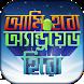 এন্ড্রয়েড মোবাইল খুটিনাটি mobile tips bangla by Essential Apps BD