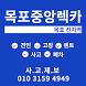 목포중앙렉카 by 우가님