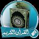 القرآن الكريم كاملا بالصوت بدون انترنت