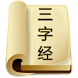 三字经 by lonzeal
