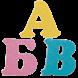 Алфавит - азбука для детей by ATFcompany