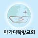 마가다락방교회 스마트요람 by 스데반정보
