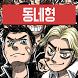 동네형 - B급 방치형 학원물 고수 키우기 육성게임 by Find Difference Co., Ltd.