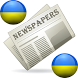 Ukraine Newspapers and News by q2developer