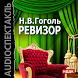 Аудиокнига Ревизор by IDDK